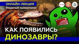 Как появились динозавры? Упоротый Палеонтолог. #Онлайн_лекция