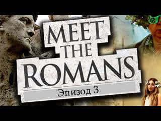 Знакомство с Древним Римом | Meet the Romans with Mary Beard (2012) - Behind Closed Doors | Эпизод 3