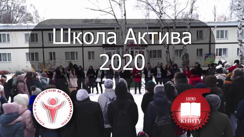 Школа Актива 2020
