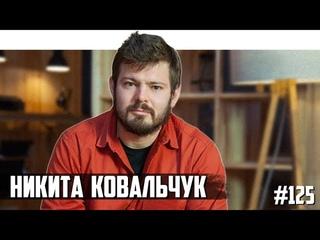 Никита Ковальчук - суровый Норильск, спокойная Латвия, тренер и блогер