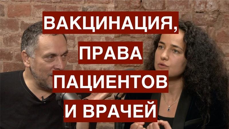 Семь миллионов за укол Принудительная вакцинация и права пациентов Разъяснения юриста Полины Габай