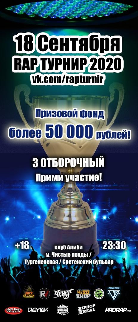 Афиша Москва RAP ТУРНИР / 55000 RUB / НАБОР АРТИСТОВ