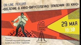 Введение в кино-вирусологию: эпидемии (в) кино (on-line лекция)
