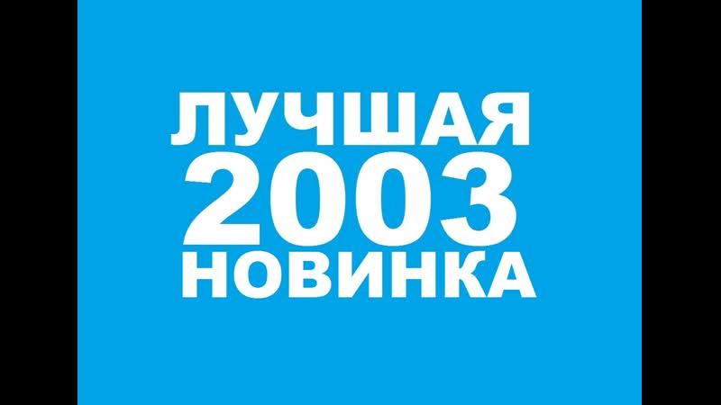 Лучшая новинка 2003