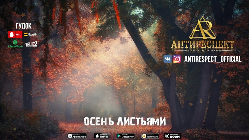 Антиреспект Осень листьями