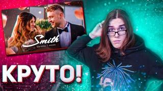 РЕАКЦИЯ на Егор Крид feat. Nyusha - Mr. & Mrs. Smith