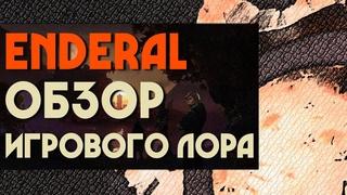 ENDERAL (ЭНДЕРАЛ) ➤ Обзор  ➤ Самый крутой мод для Skyrim