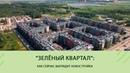 Зелёный квартал на Пулковских высотах Как Сейчас Выглядит Новостройка в Московском Районе СПб