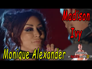 Monique Alexander, Madison Ivy (big tits, anal, brazzers, sex, porno, blowjob,milf инцест мамка) подборка от лысого из brazzers