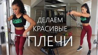 """Мария Бархударова """"Делаем красивые плечи.И надо ли качать девушкам грудь а зале?)))"""""""