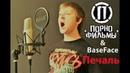 Порнофильмы BaseFace - Печаль cover by Станислав Зайцев