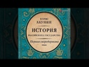 Первая сверхдержава. Александр Благословенный и Николай Незабвенный| Борис Акунин 1/2.ч (аудиокнига)