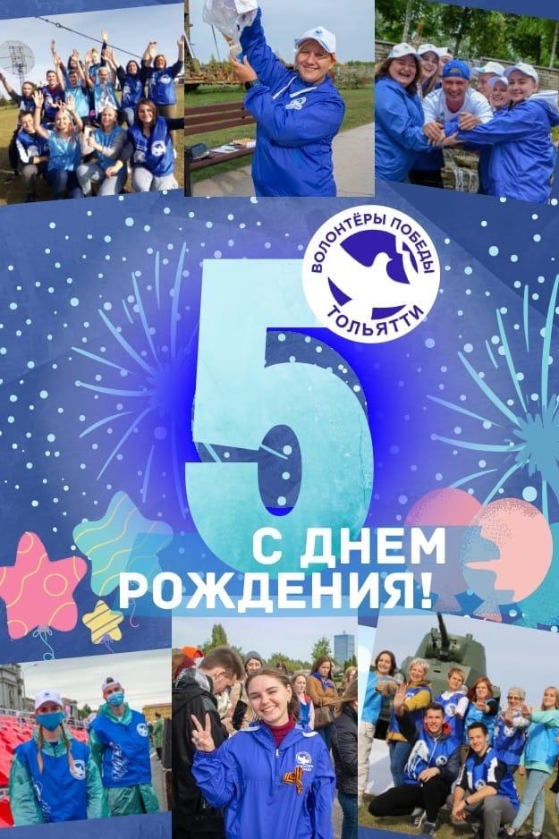 «Волонтерам Победы» - 5 лет!