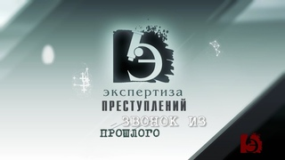 ЧП.BY ЭКСПЕРТИЗА ПРЕСТУПЛЕНИЙ. Звонок из прошлого.