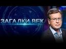 Мистер и миссис Смит по-советски - Загадки века с Сергеем Медведевым 07/06/2021