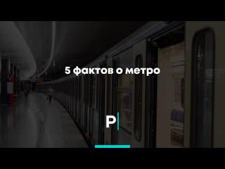 5 фактов о метро