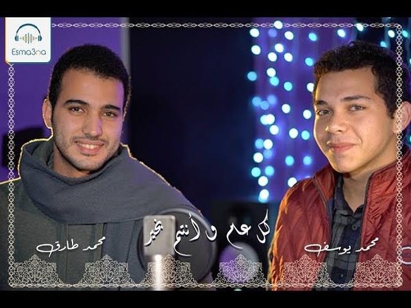 Mohamed Youssef Mohamed Tarek Medley محمد يوسف و محمد طارق ميدلي