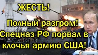 СРОЧНО! Полный крах, Спецназ РФ порвал в клочья армию США!