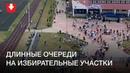 Длинные очереди на избирательные участки в Минске 9 августа