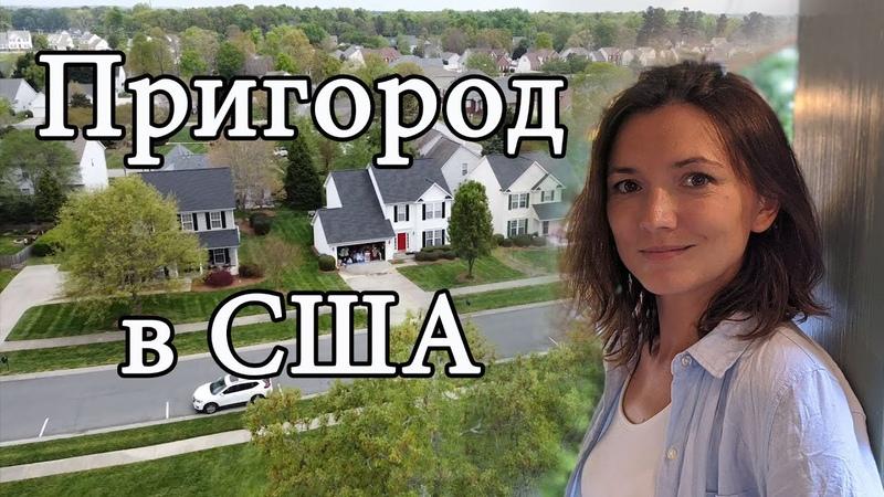 Одноэтажная Америка Жизнь в пригороде в США Как устроены субурбии