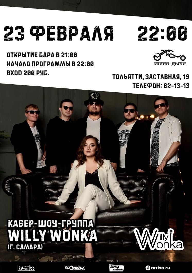 "Афиша ""WILLY WONKA"" (г. Самара). Рок-поп-танц-отрыв!"