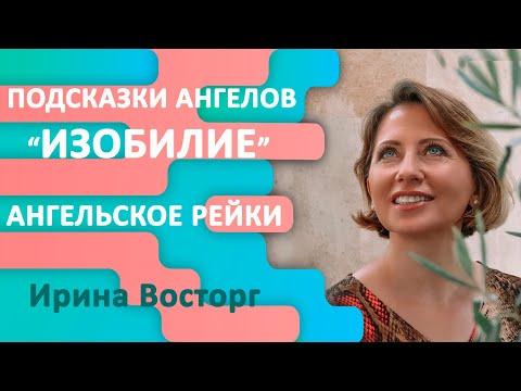 Подсказки ангелов серия видео | Подсказка ангелов на сегодня Изобилие | Ангельское рейки в Москве