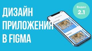 Проектирование и дизайн мобильного приложения в Figma (Старт дизайна)