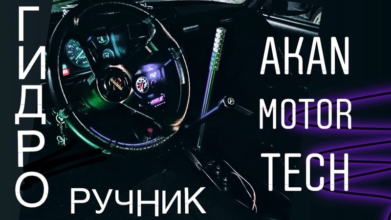 ТЮНИНГ ВАЗ | ГИДРОРУЧНИК ВАЗ | AKAN MOTOR TECH | УСТАНОВКА