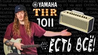 Виктор Кучер (GKNR) Yamaha THR10II - есть ВСЁ!
