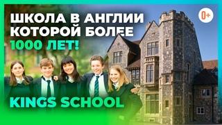 Kings School Canterbury - Королевская школа в Англии в городе Кентербери - Британское образование