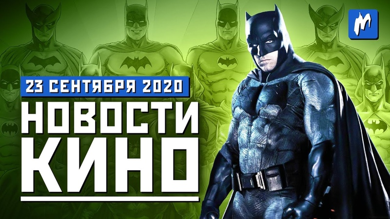 Кроссовер всех Бэтменов сиквел Джокера и Женщина Халк НОВОСТИ КИНО 23 сентября