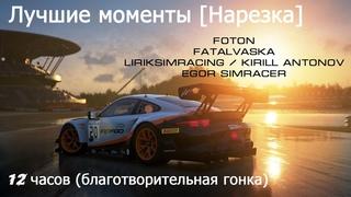 [Нарезка 18+] Foton, FatalVaska, LirikSimracing / Kirill Antonov, Egor SimRacer - 12 часовая гонка