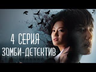 [FSG Baddest Females] Zombie Detective   Зомби-детектив 4/12 (рус.саб)