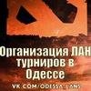 Организация ЛАН турниров в ОДЕССЕ