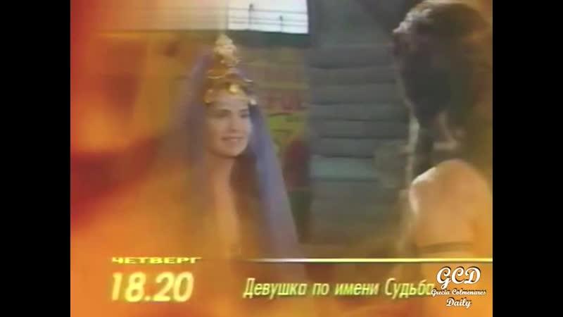 Анонс Девушка по имени Судьба ОРТ