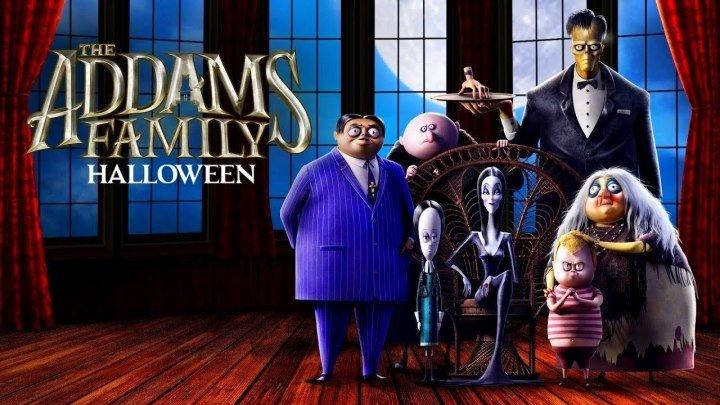 Семейка Аддамс HD(ужасы, фэнтези, комедия, семейный)2019