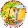 Тула 28 В ТЕНИ ✧ Туристическое агентство Туры