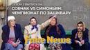 Бекмамбетов врет у Дудя а Симоньян сбежала от Собчак Fake News 54