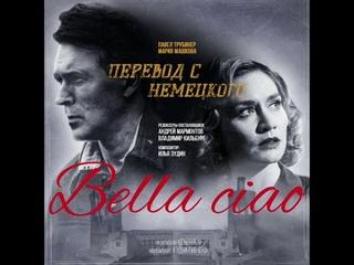 """""""Bella ciao""""/""""Пляска сонного зелья"""" итальянская народная песня"""