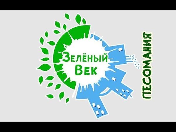 Лесомания - Зелёный век - РГГМУ