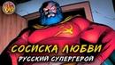 Сосиска Любви - советский супергерой Страшные тайны комикса и сериала «Пацаны» The Boys
