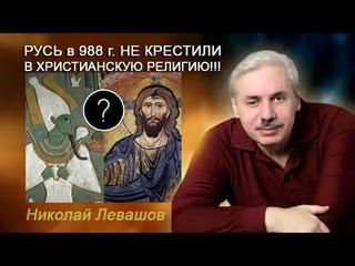 В 988 году РУСЬ крестили в культ Дионисия Осириса=Ложь Христианства=Николай Левашов