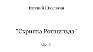 Евгений Шкультин | Скрипка Ротшильда | Партитура
