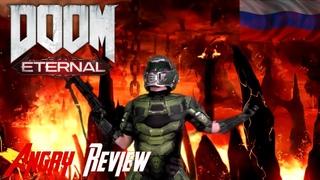 DOOM Eternal- Angry Joe  (Rus)