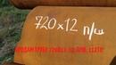 Продам трубу 720, стенка 10-12, 112тн