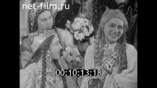 """1945г.  Опера  """"Алтынчеч"""" Златовласка. Казань"""