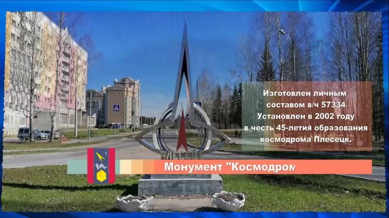 Монумент Космодром Плесецк