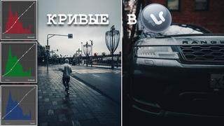 Обработка фото в Lightroom / Ретушь кривыми / Пресет Лайтрум