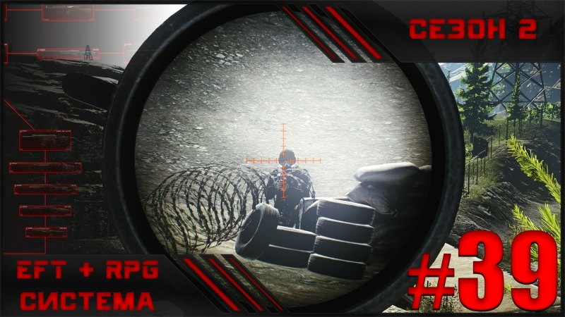 Тарков RPG | Сезон 2 | День 39