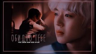 [BL] Yeo Joon ✘ Nam Soo Hyun ► обидно тебе. [ Зеленая весна вдали / Blue Spring From A Distance ]